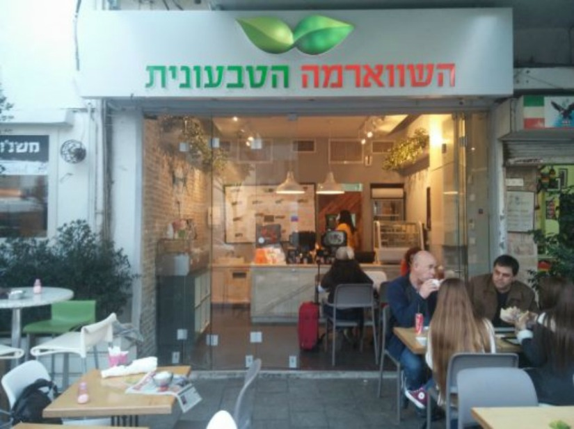 The Vegan Shawarma – Israel.